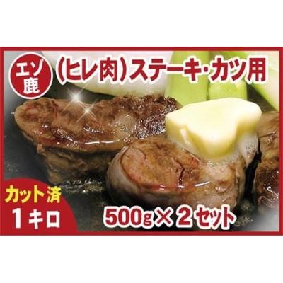 【北海道根室産】鹿肉(ヒレ肉)ステーキ・カツ用500g×2P(計1kg) C-07006