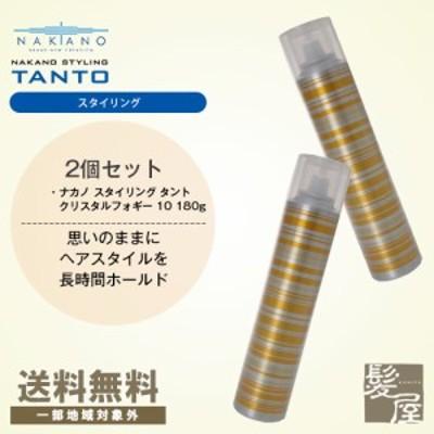 ナカノ スタイリング タント クリスタルフォギー 10 180g×2個セット【送料無料】