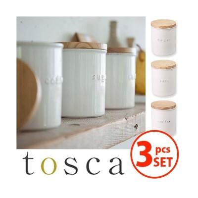 tosca 陶器キャニスター 3個セット (シュガー/ソルト/コーヒー) /トスカ  /在庫有/P5倍