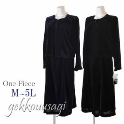 上品 ベルベット 2枚重ね フォーマルワンピース カラーフォーマル 冠婚葬祭 礼服 ワンピース【黒・紺色】933
