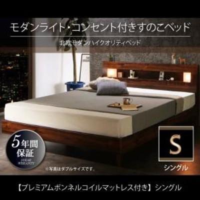 モダンライト・コンセント付きすのこベッド Letizia レティーツァ プレミアムボンネルコイルマットレス付き シングル すのこベット 照明
