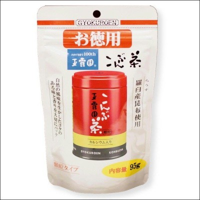 こんぶ茶 95g 顆粒タイプ お徳用 玉露園  4個までメール便配送が可能 ヨウ素  カルシウム