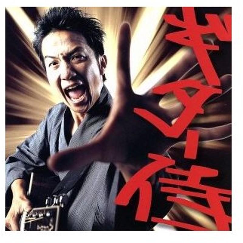 ギター侍のうた/波田陽区 通販 LINEポイント最大0.5%GET | LINE ...