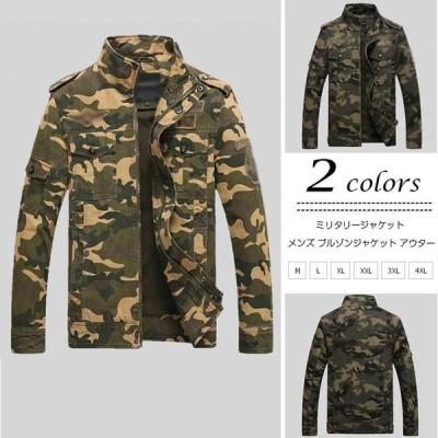 送料無料ミリタリージャケット メンズ MA-1 ジャケット ブルゾンジャケット 秋冬アウター ミリタリージャケット 迷彩 刺繍柄