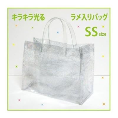 (メール便OK) (透明バッグ) (おしゃれ) (かわいい) ラメ入り ビニールバッグ SSサイズ 透明(日本製)