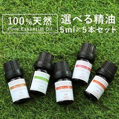 エッセンシャルオイル アロマオイル 精油 5ml 5本 選べる セット アロマグッズ ディフューザー 遮光瓶 ユーカリ ラベンダー