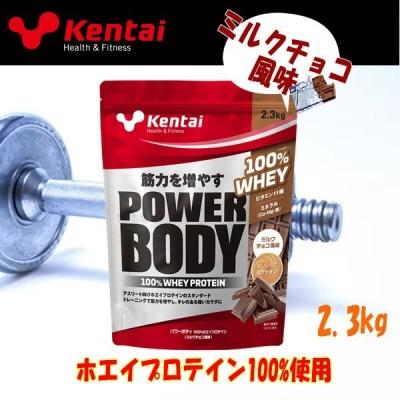 ケンタイ Kentai パワーボディ100%ホエイプロテイン ミルクチョコ風味 2.3kg K03447