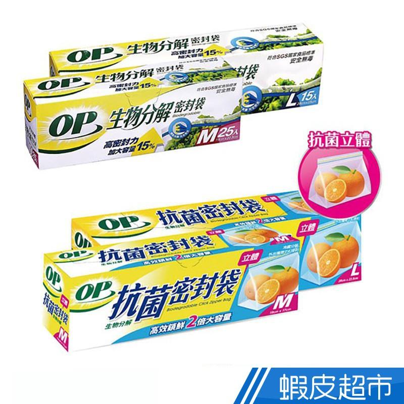 OP 抗菌立體/生物分解密封袋 M/L 任選  現貨 蝦皮直送
