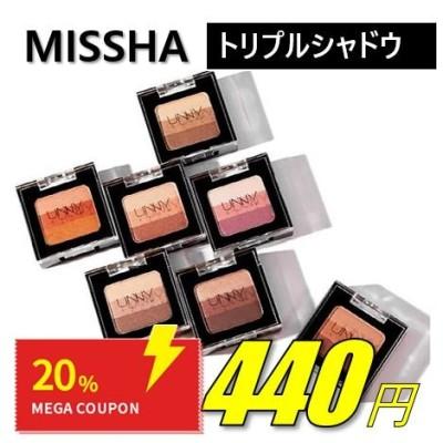 [MISSHA] 💛トリプルシャドウ💛 Triple Shadow / 韓国コスメ アイシャドウ