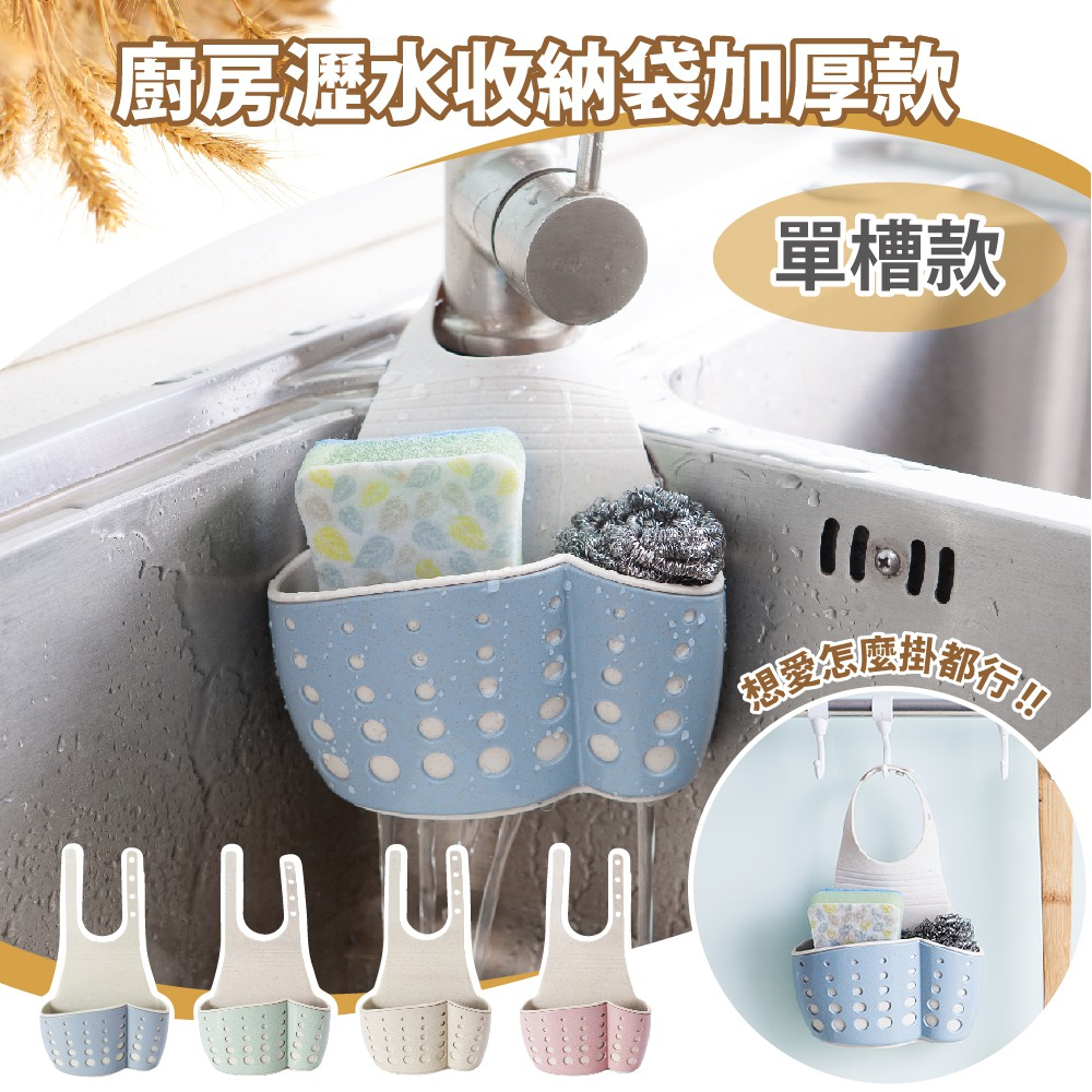 【FL生活+】廚房瀝水收納袋加厚款-單槽款(A-002)~可調節設計~水槽收納~簡易安裝~瀝水快乾~廚房浴室皆可使用~