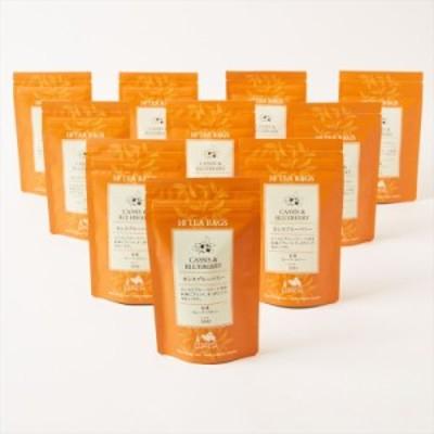 【10袋セット】【カシスブルーベリー】【ルピシア】【ティーバッグ】LUPICIA 10個入 × 10袋 インド ヴェトナム茶 緑茶 紅茶 フレーバー
