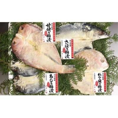 【農林水産大臣賞受賞】山口県の魚の純米大吟醸漬け(5尾セット)