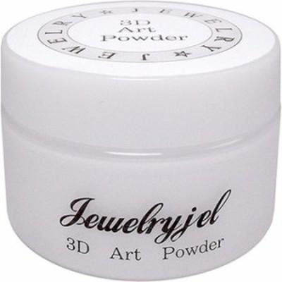 Jewelry jel(ジュエリージェル) 3Dアートパウダー 25g
