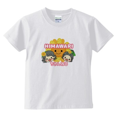 HIMAWARIちゃんねる キッズTシャツ(カラー : ホワイト, サイズ : 120)