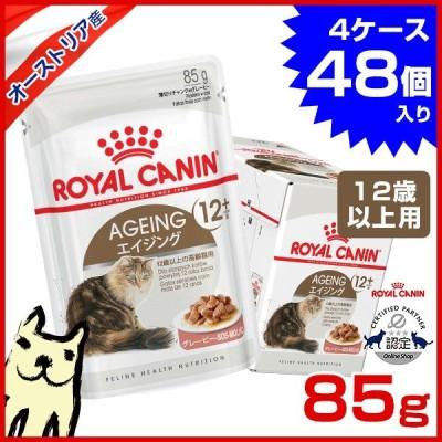 【お得な48個セット】ロイヤルカナン エイジング+12 12歳以上の老齢猫用 85g×48個[12個×4ケース] [ROYAL CANIN FHN-WET 猫用 パウチ]【RC_WET】