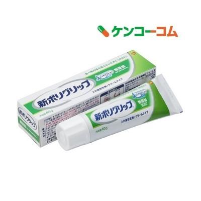 新ポリグリップ 無添加 部分・総入れ歯安定剤 ( 40g )/ ポリグリップ