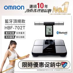 OMRON歐姆龍藍牙傳輸體重體脂計HBF-702T 送乳清搖搖杯-混色(市價 499)