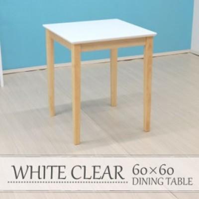 クリア塗装 ダイニングテーブル 2人掛 60cm kurosu60-360 ホワイト 白色 クリア ツートン 机 木製 ウッド アウトレット 2s-1k-158 th