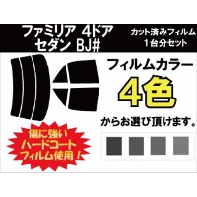 マツダ ファミリア 4ドアセダン カット済みカーフィルム BJ# 1台分 スモークフィルム 1台分 リヤーセット