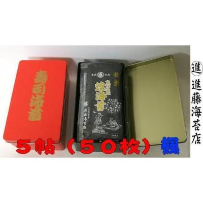 焼き海苔 寿司缶入5帖(楓) 50枚