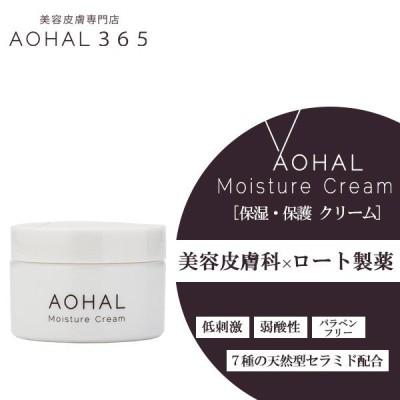 保湿クリーム アオハル モイスチャークリーム 敏感肌 のあなたへ 保湿ケア アオハル化粧品 クリーム