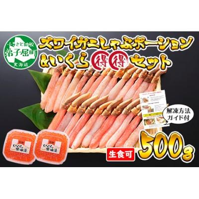 1201.ズワイガニしゃぶ ポーション 500g 北海道 いくら 80g 蟹 海鮮 イクラ カニ かに 生食