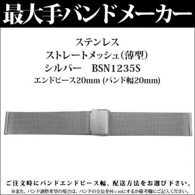 時計 ベルト 金属 メタルバンド ステンレス 腕時計 交換 バンビ BAMBI メッシュ 薄型 スライド式 メンズ シルバー 20mm BSN1235S