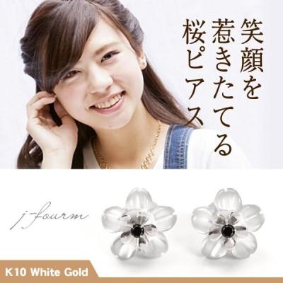 さくら 桜 ピアス レディース メンズ キュービックジルコニア ブラック K10 ホワイトゴールド ホワイトシェル 送料 無料 白蝶貝 マザーオブパール デザイン 春