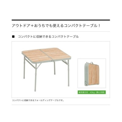 LOGOS(ロゴス)LOGOS Life テーブル 6060 キャンプ用品