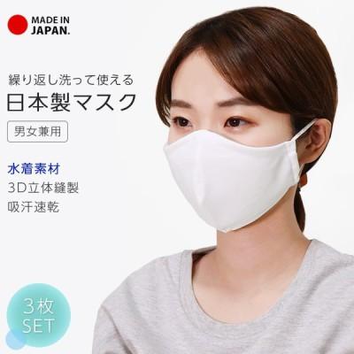 在庫あり 3枚セット マスク 日本製 洗える 水着マスク 水洗い可 水着素材 3D立体縫製 男女兼用 大人用 ホワイト 繰り返し使える 洗える 花粉 ウイルス 吸汗速乾