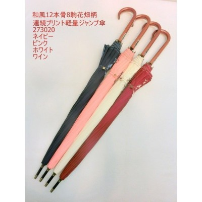 雨傘 長傘−婦人 和風12本骨8駒花畑柄連続プリント軽量ジャンプ傘