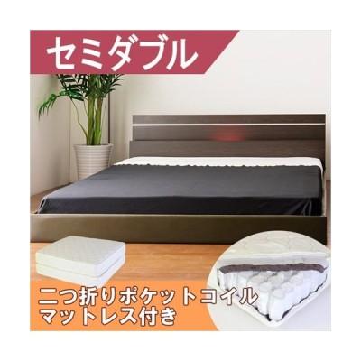 ベッドフレーム ベッド おしゃれ セミダブル マットレス付き 棚・照明デザインベッド ホワイト セミダブル 二つ折りポケットコイルスプリングマットレス付き