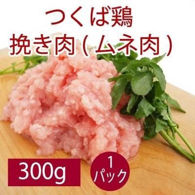 鶏肉 国産 チキンボール ハンバーグ 千葉産直サービス つくば鶏 挽き肉(ムネ肉) 300g