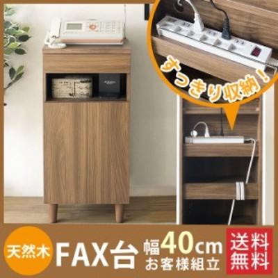 ファックス台 幅40cm IR-FX001 ブラウン・ホワイト【プラザセレクト】 送料無料