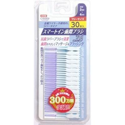 【3個セット】  クリエイト スマートイン歯間ブラシ 2(SS)-4(M)  バータイプ 30本×3個セット