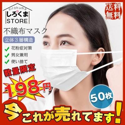 [お一人様1点まで]激安マスク 50枚入り 使い捨て 最安値挑戦 三層構造 不織布 ノーズワイヤー入り 大人用 花粉症対策 男女兼用  かぜ 埃対策 PM2.5 通気性拔群