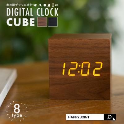 デジタル時計 おしゃれ 置き時計 日付 木目調 デジタルクロック CUBE 〔置時計 卓上 時計 目覚まし時計 デジタル クロック アラーム アラームクロック かわいい