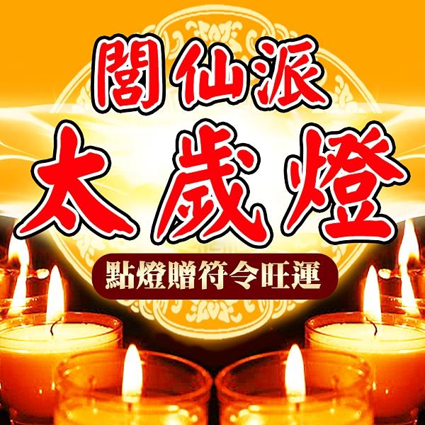 點燈 閭仙派 點燈祈福法會(太歲燈) 臻觀璽世 IS9984
