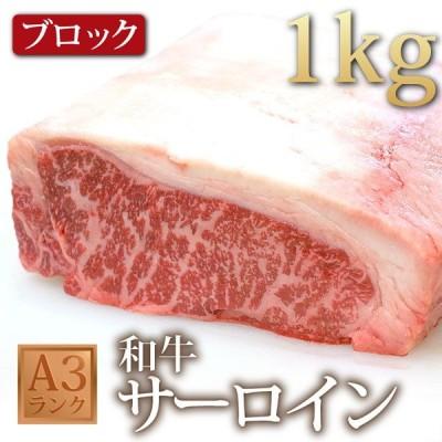 A-3和牛サーロイン1kgブロック [肉の日][4129][ギフト][お歳暮ご贈答][セール][コロナ][自粛]