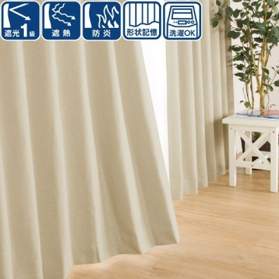 (1枚入り)遮光1級・遮熱・防炎カーテン(ノーブル3 ベージュ 100X90X1) ニトリ 『玄関先迄納品』 『1年保証』