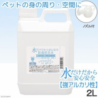 水だけだから安心安全 除菌消臭水 強アルカリ水 ペットの身の周り用品・空間用 2L おもちゃ 食器 (ハムスター 餌)