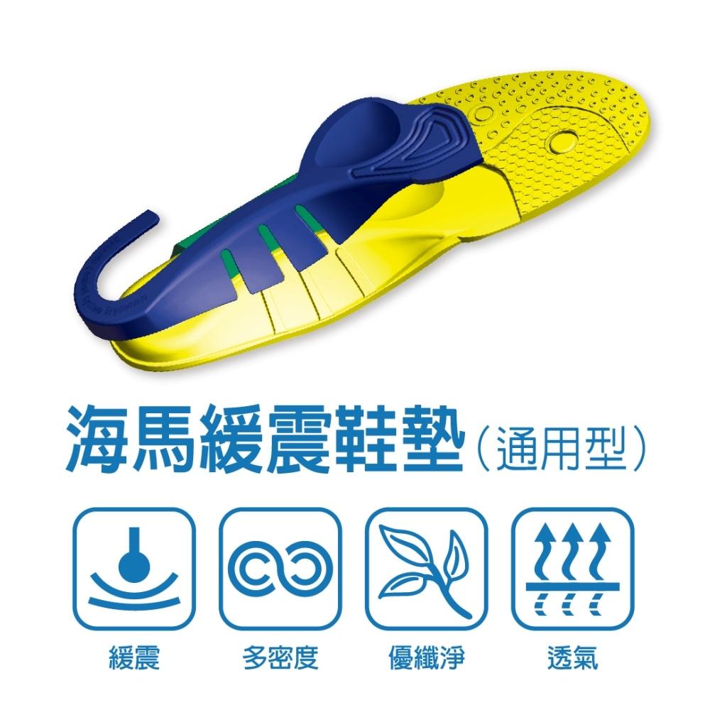 海馬緩震鞋墊(通用型) (女291027970)