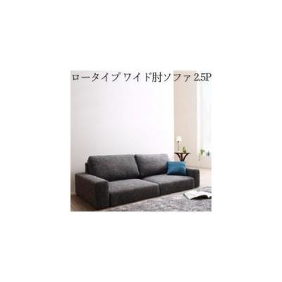 ソファー ソファ 2.5人掛け おしゃれ 布 ファブリック 北欧  座椅子 ローソファー ハイバック ( 2.5P ブラウン )
