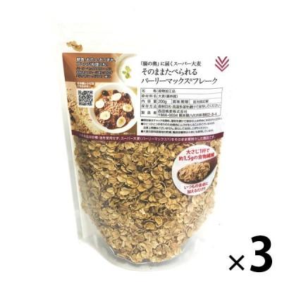 西田精麦 そのままたべられるバーリーマックスフレーク 200g 3袋 シリアル