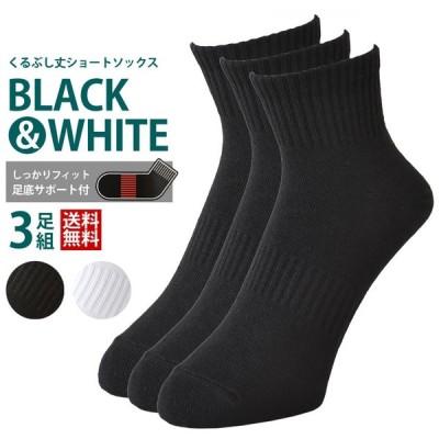 ショートソックス メンズ くるぶし丈 3枚セット足底サポート 大寸 Lサイズ 黒 白 セール
