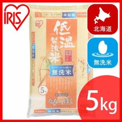 無洗米 ななつぼし 北海道産ななつぼし 無洗米 5kg 令和元年産 低温製法米 低温製法米 生鮮米 一等米100% ご飯 ごはん うるち米 精米 精