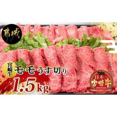宮崎牛モモうす切り1.5kg_MA-6402