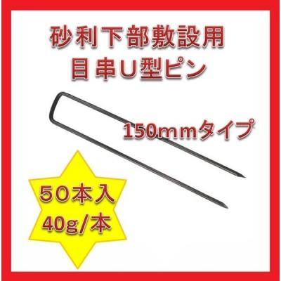 【送料込】防草シート・シャットワン【KV2-U1550】シート専用目串U型200