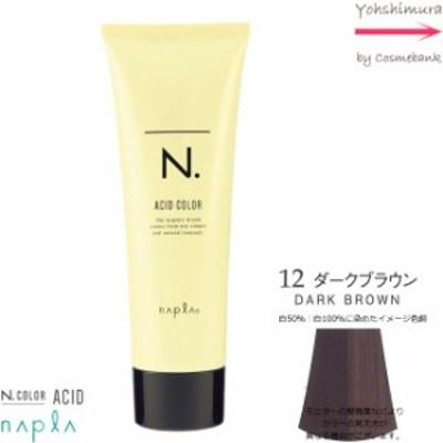 ナプラ N.エヌドットアシッドカラー 190g |12 ダークブラウン【 染毛料|酸性カラー|一剤式|サロン技術者専用 】