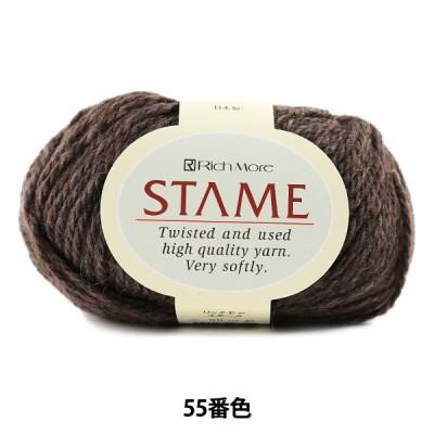 【毛糸クリアランス最大50%オフ】 秋冬毛糸 『STAME (スターメ) 55番色』 RichMore リッチモア